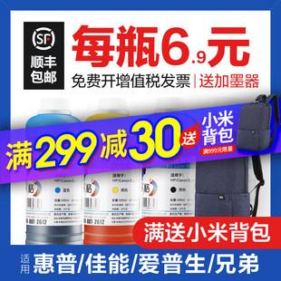 彩格打印机墨水 r330 2132喷墨通用填充墨水非原装 适用爱普生佳能惠普兄弟连供hp803 802墨盒4色黑彩色mp288
