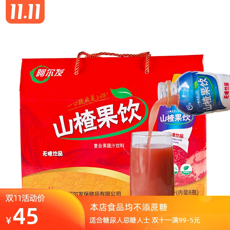 Sugar free food store Alfa sugar free beverage xylitol hawthorn fruit juice drink 4L portable gift box