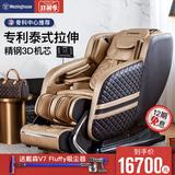 美国西屋S400按摩椅家用全自动全身多功能太空豪华舱电动按摩沙发