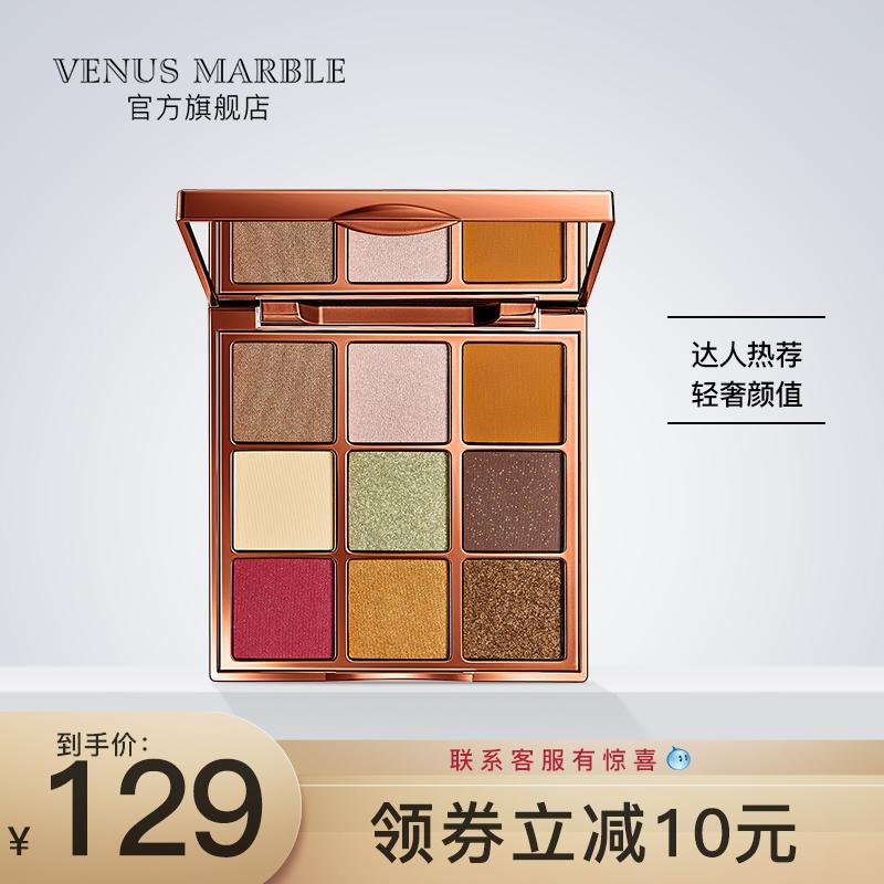 venus marble9色大理石女vm眼影盘