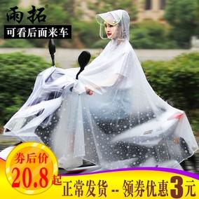 成人电动男电瓶车女单人骑行雨衣
