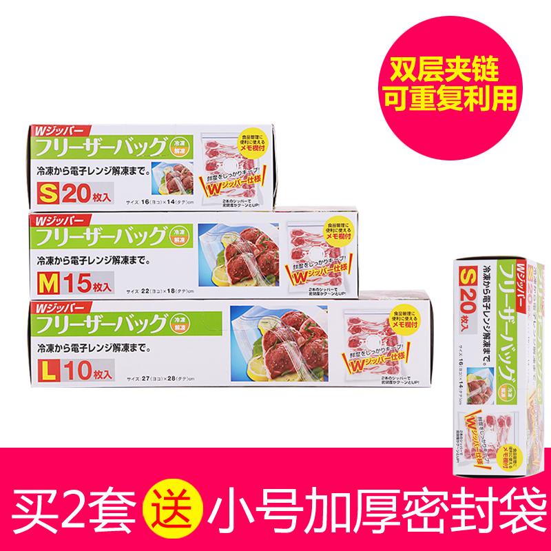 日本保鲜袋加厚食品密封袋微波炉冰箱密实袋三明治袋口罩袋三联装