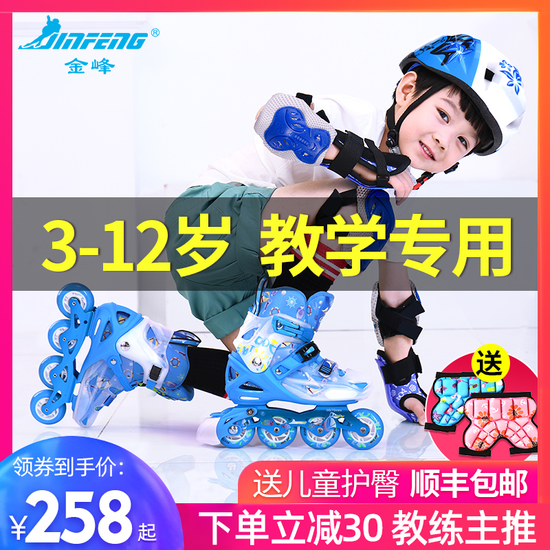 金峰轮滑鞋儿童初学者全套装男女童小孩专业滑冰旱冰鞋可调溜冰鞋