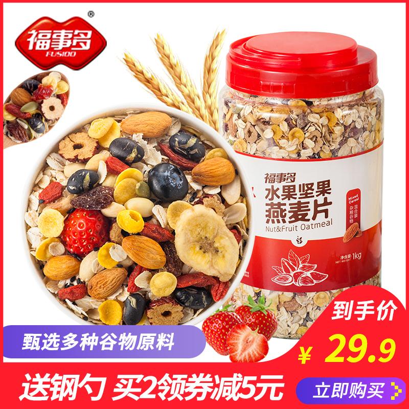 福事多坚果水果麦片早餐混合装1kg 即食燕麦代餐食品无糖精非脱脂 thumbnail
