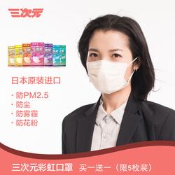 日本进口防霾透气防尘口罩