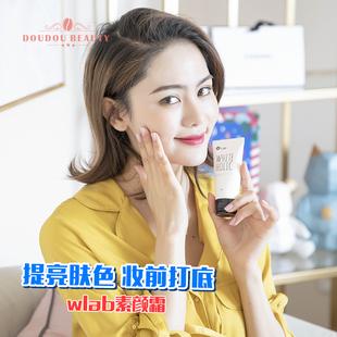豆豆 韓國wlab素顏霜白雪公主w.lab速白霜裸裝遮瑕懶人妝前乳