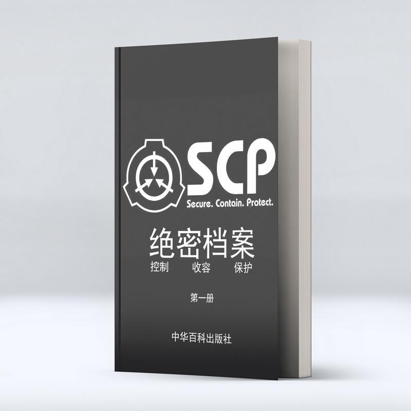 scp基金会收容物绝密档案书周边漫画书怪物画册画集资料