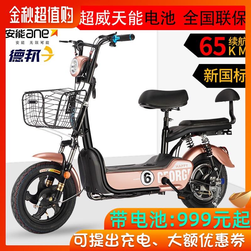 新款成人电动自行车代步助力踏板车不包邮