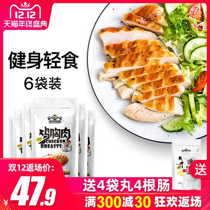玩铁猩猩鸡胸肉健身即食刷脂低脂零食卡解馋鸡脯肉代餐健身食品