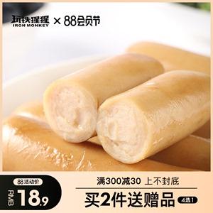 8根鸡胸肉肠低脂零食即食代餐热量香肠食品0无淀粉卡健身鸡肉肠