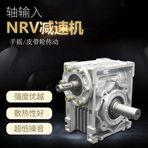 Yongtaiwen NRV30 40 50 63 75 90 worm gear shaft input reducer hand aluminum shell Vertical Reducer
