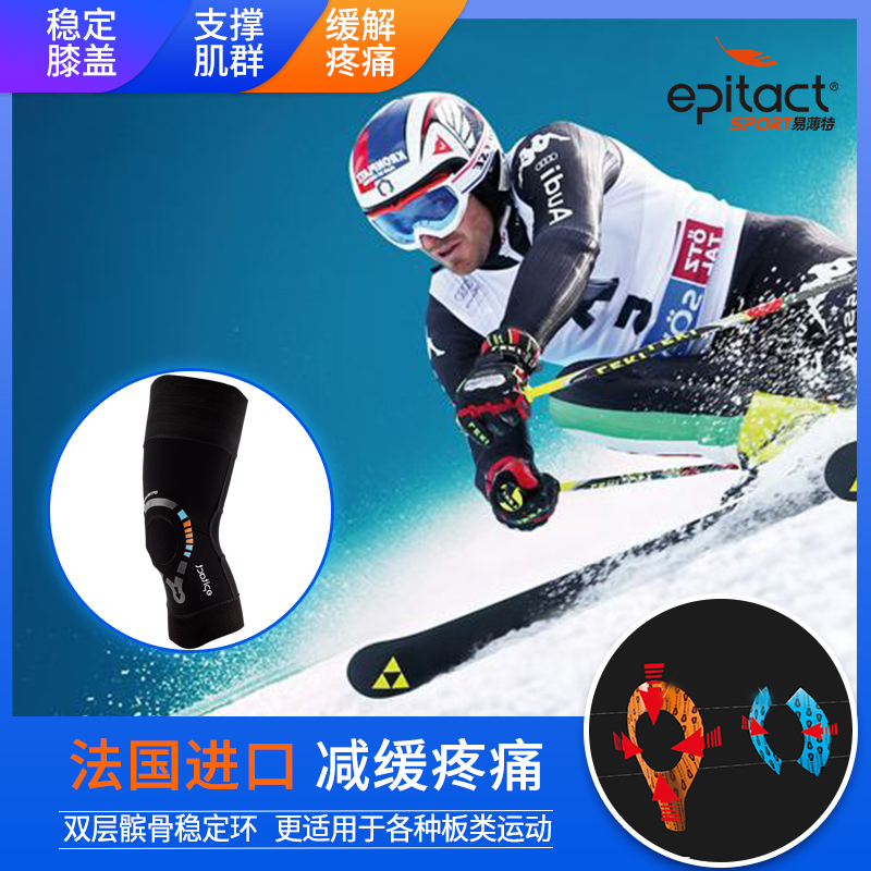 French Ebot epitact meniscus sport knee-protector skiing, golf, iron three cross-country running, mountaineering and migration