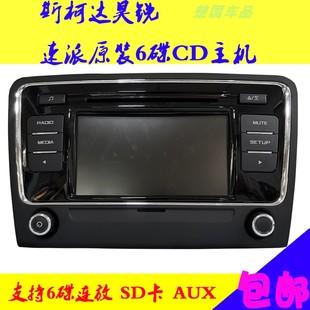 斯柯达老款昊锐 速派原车RCD510CD机 6碟触摸屏CD机 支持虚拟倒车