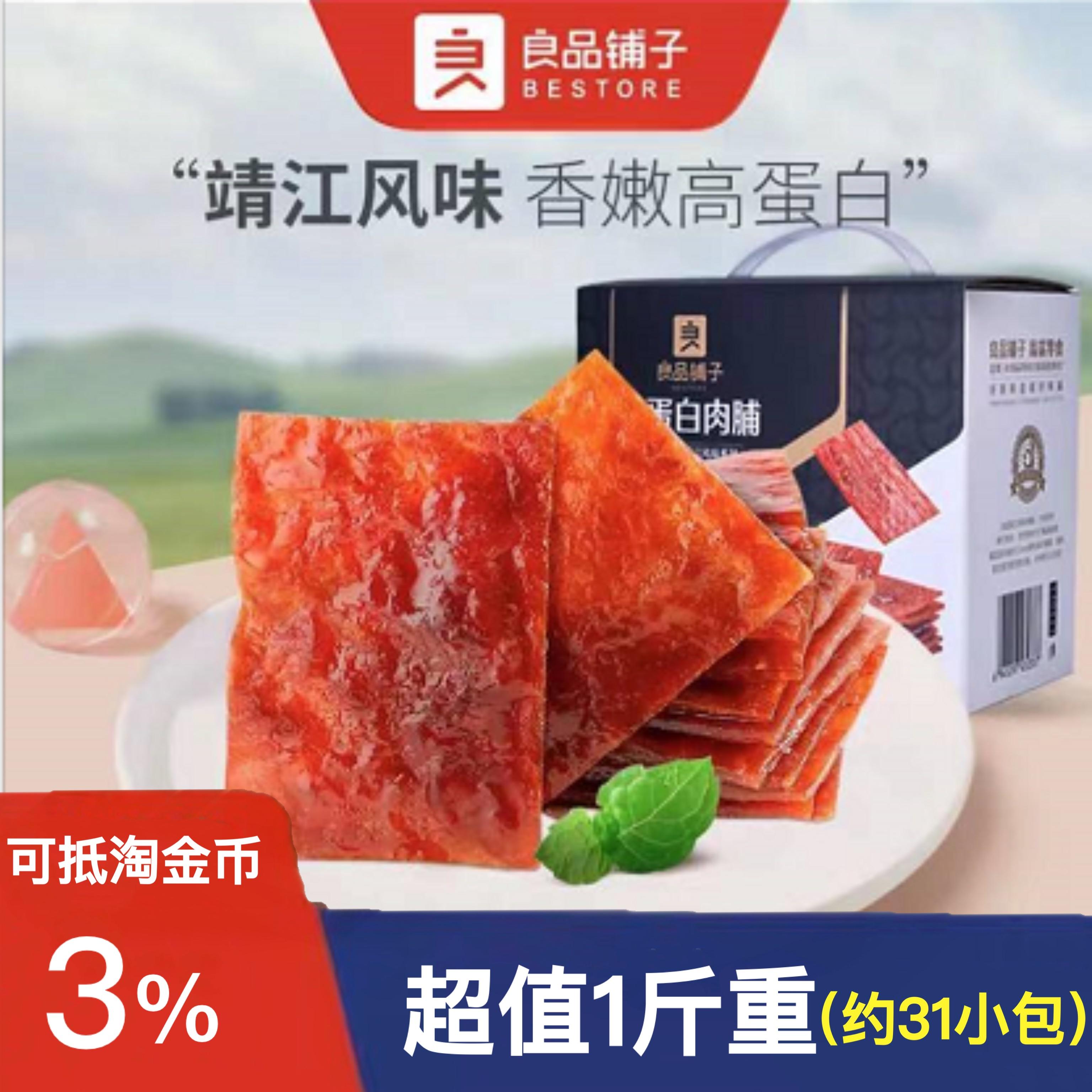 良品铺子高蛋白肉脯500g猪肉类零食小吃熟食特产猪肉干休闲食品