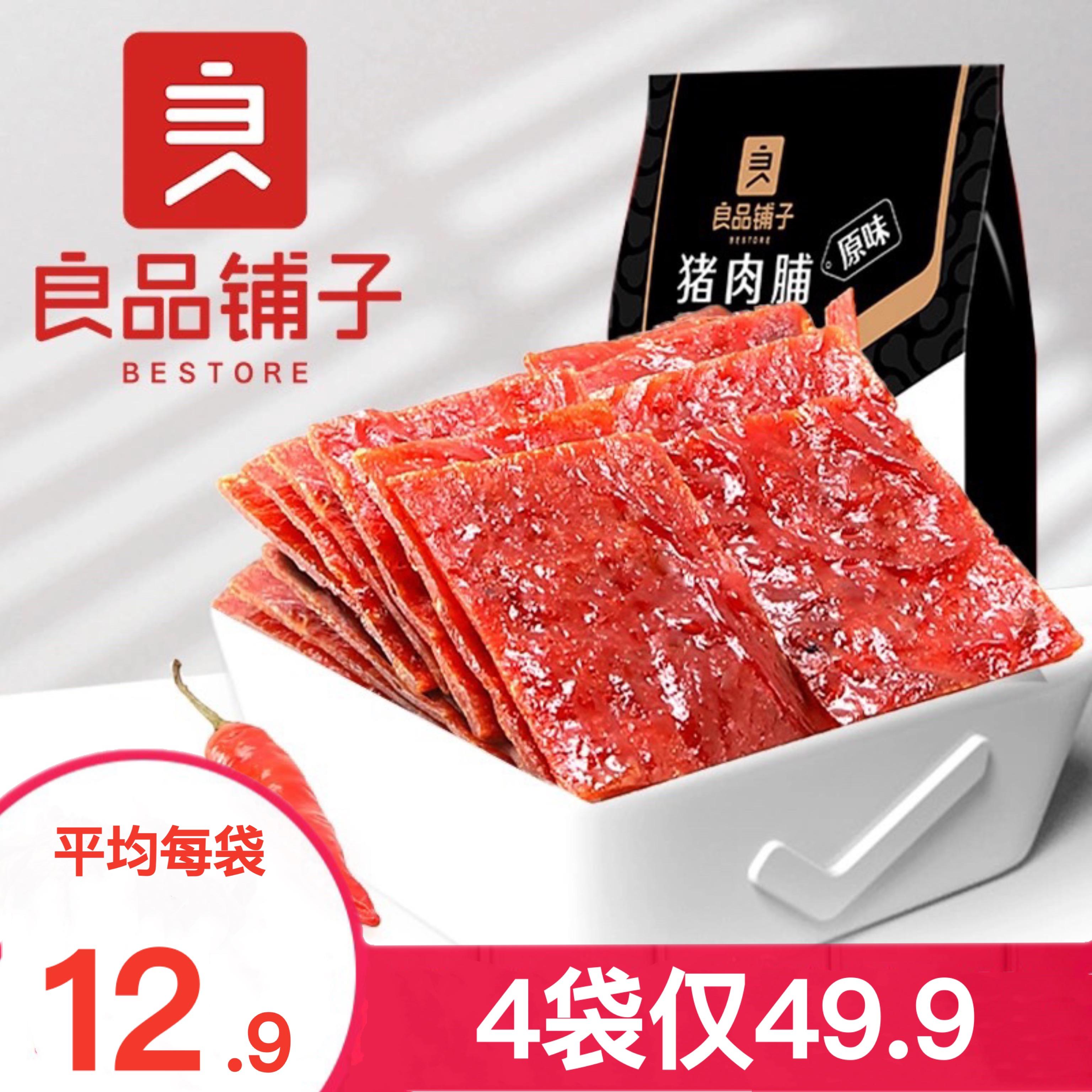 良品铺子猪肉脯200g肉类零食小吃熟食特产猪肉干休闲食品美食