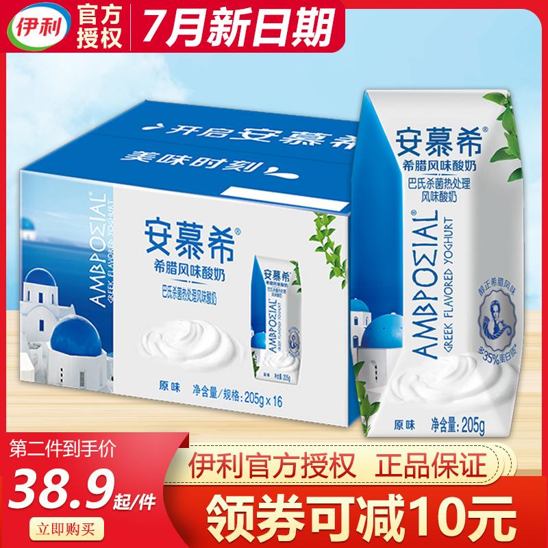 伊利安慕希酸奶原味205g*16盒整箱 营养早餐儿童学生黄桃酸牛奶