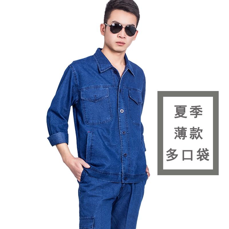 夏季电焊牛仔工作服套装男薄款焊工服长袖劳保服纯棉透气耐磨防烫