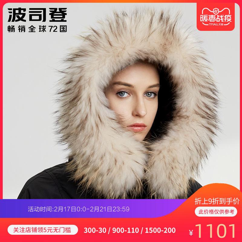 波司登女羽绒服中长款2019新款时尚毛领冬季保暖外套B90141544DS