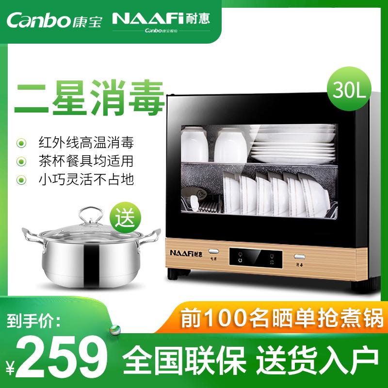 券后259.00元康宝NAAFI/耐惠XDR30-TNP1商用茶杯茶具消毒柜家用小型立式碗柜