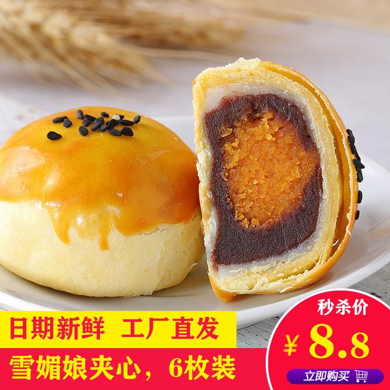 卡芙蕾蛋黄酥海鸭蛋雪媚娘早餐面包一整箱网红小零食小?#23381;?#38386;食品