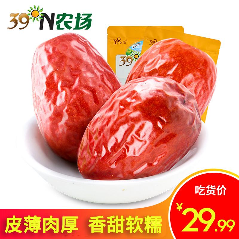 新疆特产红枣500gx2一等骏枣和田大枣非阿克苏新鲜可枣夹核桃干果