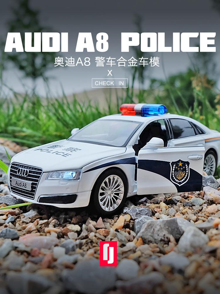 乐高奥迪A8警车儿童玩具车小汽车模型仿真合金男孩1:32金属警察车