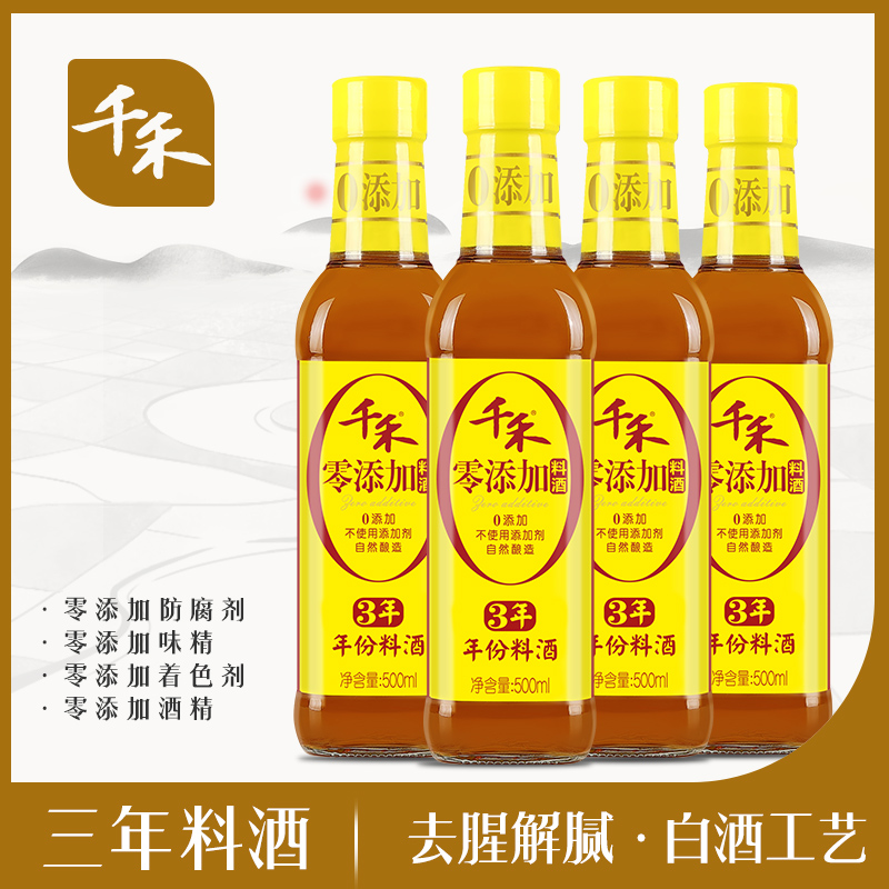 [Qianhe]_ No added cooking wine] 3-year cooking wine 500ml * 4 bottles to enhance freshness and taste, cooking and cooking seasoning