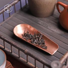 紫铜取茶茶则茶勺茶荷杯复古禅意赏茶荷功夫茶具配件茶道茶铲茶勺