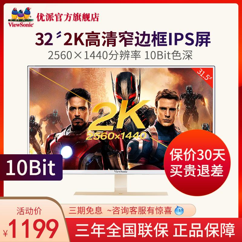 优派VX3209-2K 32英寸高清hdmi dp液晶ips显示屏电脑台式超窄边框显示器办公家用游戏电竞吃鸡屏外接笔记本