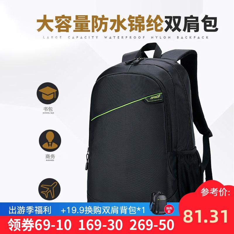 亨得利双肩包男高中学生女休闲旅游旅行背包大容量初中生书包韩版