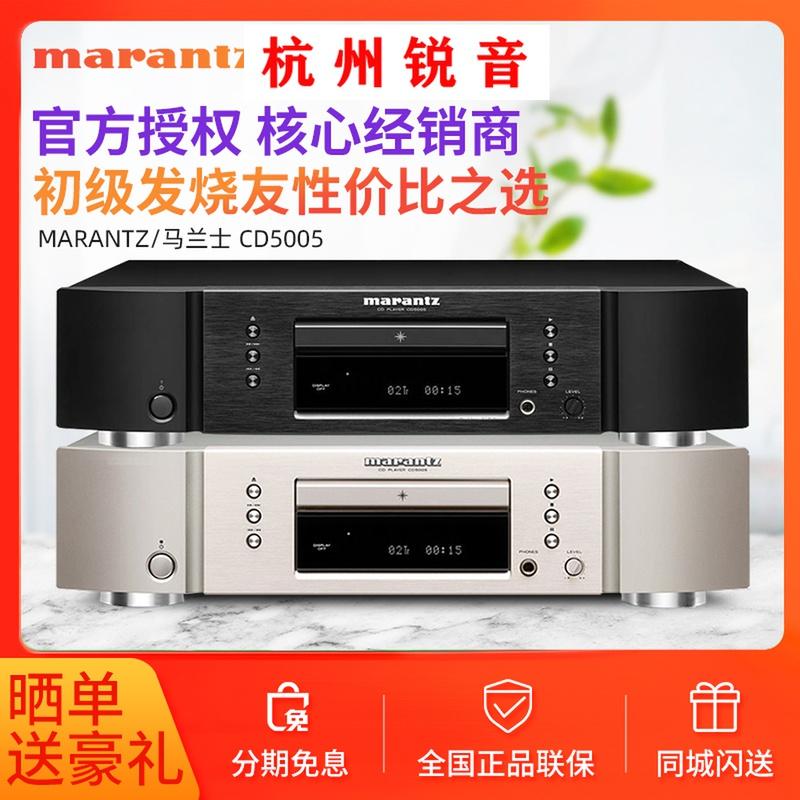 marantz /马兰士cd5005入门播放器