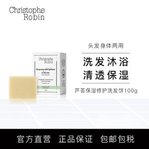 领10元券购买christophe robin芦荟保湿修护香皂
