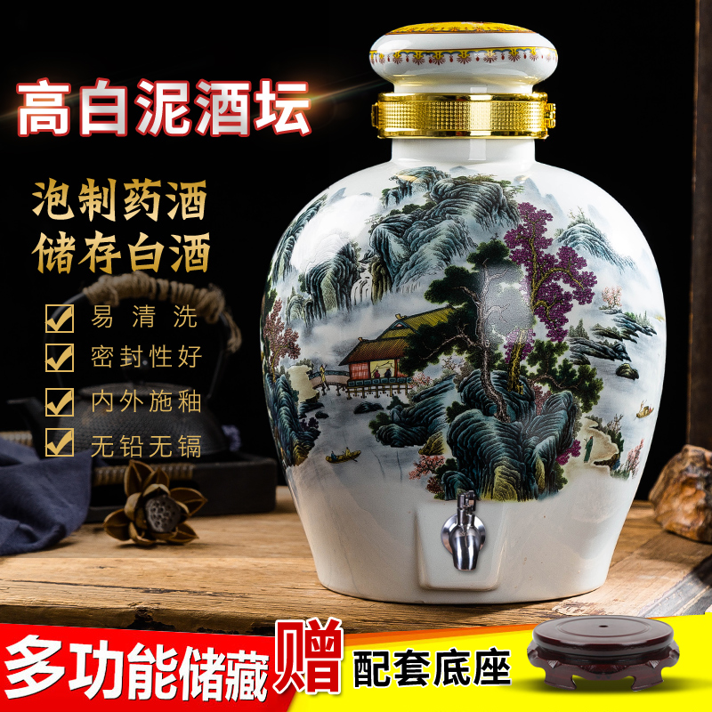 Jingdezhen ceramic empty wine jar white wine jug 10 kg 30 kg household with faucet wine cylinder wine bottle sealed jar