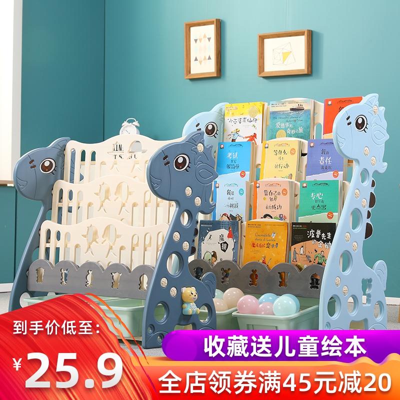彩通儿童书架简易家用宝宝玩具收纳架幼儿园图书架塑料卡通绘本架