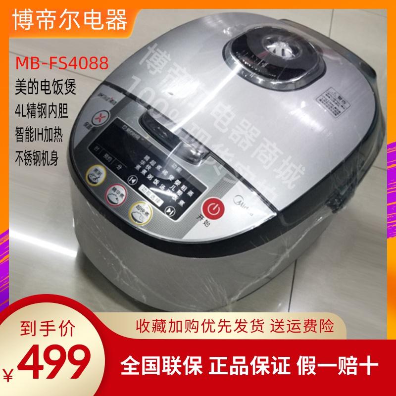 Midea/美的MB-FS4088钛合金鼎釜胆电饭煲IH加热4升智能电饭锅包邮