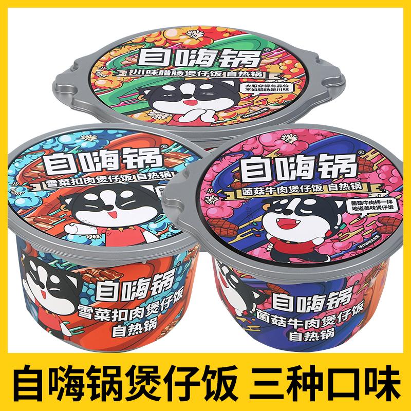 (用42.2元券)麻辣菌菇牛肉雪菜扣肉自煮自嗨锅