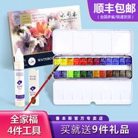 鲁本斯固体水彩颜料24色绘画工具套装初学者水彩颜料画笔水彩本留白胶全套鲁本斯全家福一套搞定
