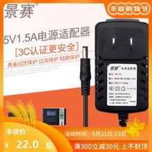 5V1.5A电源适配器路由器机顶盒网络摄像头刷卡器电源线光纤收发器考勤机风扇水平仪充电器通用dc5伏1.2A 景赛