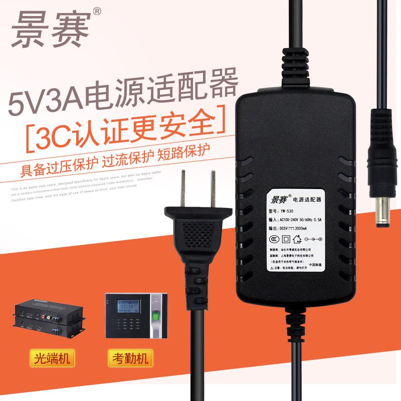 景赛5V3A电源适配器路由器光端机收发器网络摄像头机顶盒分线器平板充电器通用双线直流开关电源线dc5伏2.5A