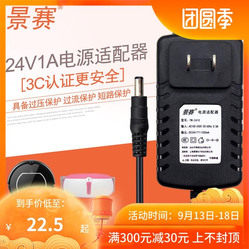 景赛 24v1a电源适配器通用按摩仪甩脂机瘦身腰带台灯吸尘器扫地机加湿器充电器直流开关电源线dc24伏0.5a0.6a