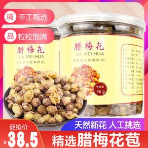 腊梅花茶罐装腊梅干茶干花花草茶特一级养药材香梅荷花蜡梅45克