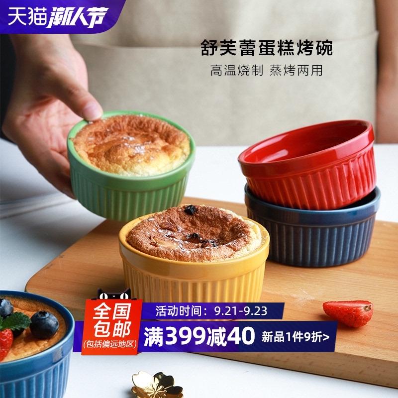舍里陶瓷舒芙蕾烤碗网红布丁杯家用烘焙烤箱餐具烤盅蒸蛋糕甜品碗