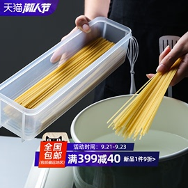 舍里长方形面条盒子挂面意面收纳保鲜盒筷子收纳盒储物防潮密封盒