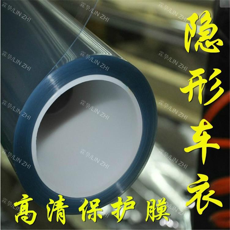 高清保护膜3层透明车身保护膜 隐形车衣 犀牛皮车漆保护膜 透明膜