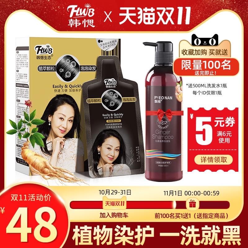 韩愢泡泡染发剂纯膏泡沫黑色洗发水