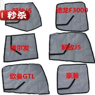 天货车驾驶室配件装饰用品防晒纱网防蚊虫纱a窗