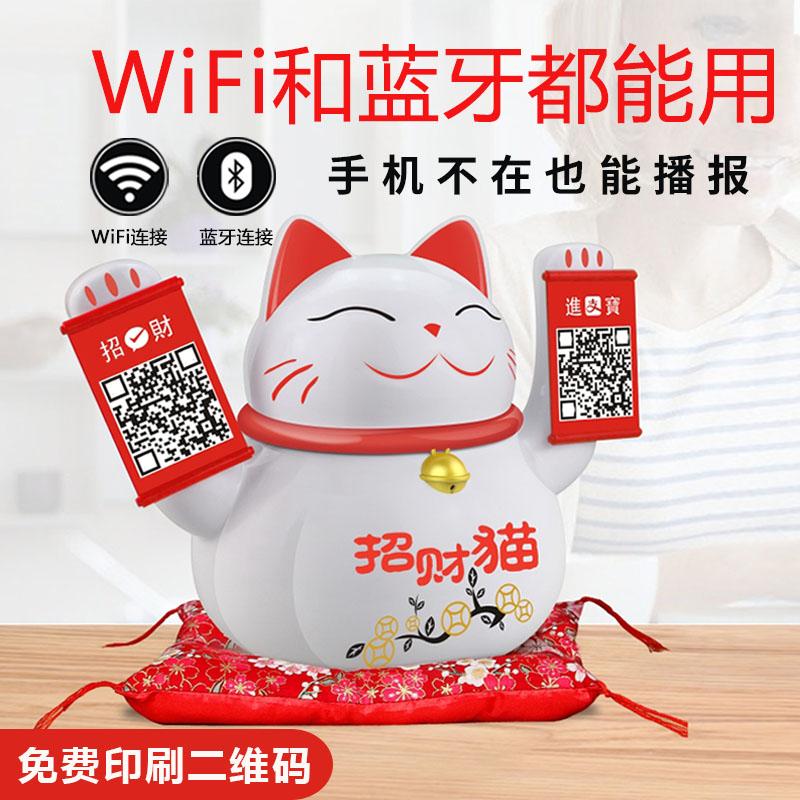 影巨人招财猫微信收钱语音提示音响wifi无线网远程支付宝收款二维码播报器手机不在收付款神器蓝牙大音量音箱