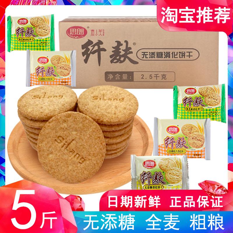 思朗纤麸粗粮饼干整箱消化纤夫早餐五谷杂粮全麦燕麦片代餐无糖精