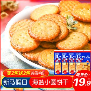 新马假日日本海盐风味小圆饼饼干