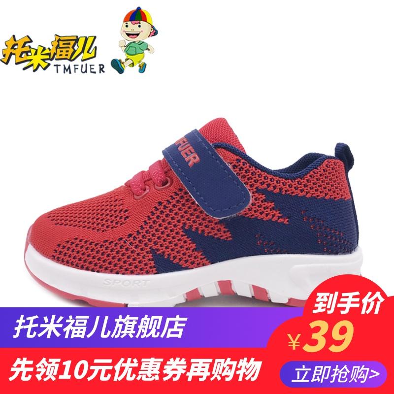 托米福儿 春秋季男童鞋双网透气运动鞋软底休闲鞋针织网面女童鞋